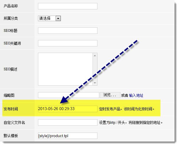 如何在yiqicms网站首页显示固定产品方法(图文)