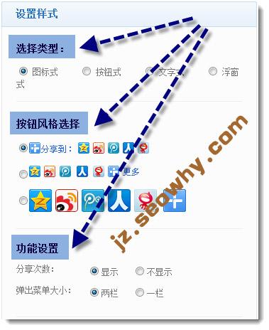 易企yiqicms网站如何添加百度分享代码?(图文)