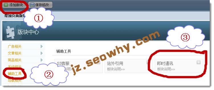 给shopex站点添加QQ、旺旺等即时通讯工具的方法(图文)
