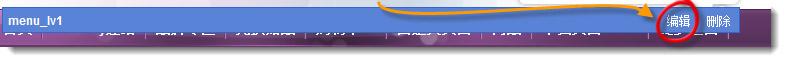 "shopex导航中的显示""更多栏目""设置(图文)"